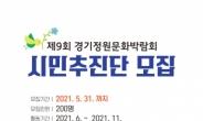 """안승남, """"시민 모두가 함께하는 박람회로 만드는 것이 목표"""""""