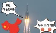 """중국 """"로켓 11개 더 쏠 것""""…'시한폭탄' 된 우주 쓰레기"""