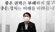 [헤럴드pic] '좋은권력은 부패하지 않고…'