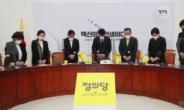 [헤럴드pic] 묵념하는 정의당 대표단