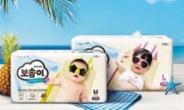 여름 전용 '보솜이 라이트핏 썸머 '[신제품·신기술]
