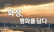 전세계 주목…'화성, 평화를 담다' 사진 공모전 개최