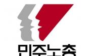 민주노총, 이번에는 '하투'…한달뒤 전국노동자대회 예고[촉!]