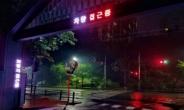 용인 상현공원 입구, 교통사고 방지 알림 시스템 설치