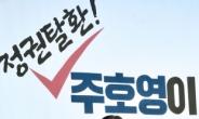 [헤럴드pic] '정권탈환! 주호영이…'