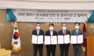 경북대,  '2040 탄소중립 캠퍼스' 선언