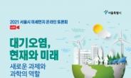 서울시, 12일 '대기오염, 현재와 미래' 생중계 토론회