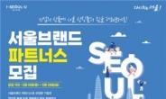 서울시,해치·한강·N서울타워·DDP로 '서울시 굿즈' 개발할 파트너 모집