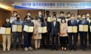 대구지식재산센터, 글로벌 IP 스타기업 17곳 선정