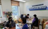 송파구, 통합형재가장기요양센터 개관…방문 목욕 회당 6000원