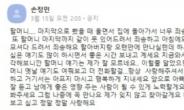 """故손정민 父 """"친구 변호사 관련 얘기에 '피꺼솟'"""""""