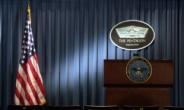 """美국방부 """"새 대북정책, 단계적 접근 통한 北 비핵화 초점"""""""