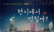 인천TP, SW융합기업 베트남 진출 지원