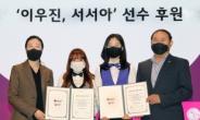 '포켓볼 스타' 이우진·서서아, LG유플러스 후원받는다