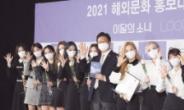 이달의 소녀, 한국문화 해외 홍보대사 위촉