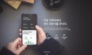 한화자산운용, 업계 첫 펀드판매 앱 '파인' 출시