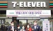 세븐일레븐, 한부모가족 상생편의점 1호점 오픈