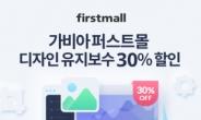 [생생코스닥] 가비아 퍼스트몰, 디자인 유지보수 출시기념 30% 할인