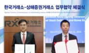 한국거래소, 중국 상해증권거래소(SSE)와 상호협력 위한 MOU 체결