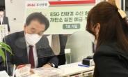 부산銀, '저탄소 실천 예·적금' 출시
