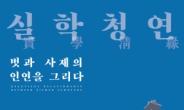 실학박물관 ,'실학청연(實學淸緣) 벗과 사제의 인연을 그리다' 개최