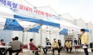 백군기 용인시장, 풍년 기원 모내기 시연 행사 참여