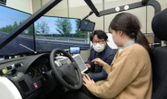 자율주행車 안전성 높인다…ETRI '운전자 전환 가이드라인' 개발