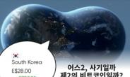 """""""혹시 제2의 비트코인?"""" 현대판 '봉이 김선달'에 수백억 몰린다!"""