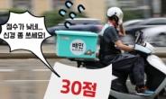 """""""쿠팡 나쁜 것만 따라한다""""…배민 '고객 평가' 도입에 라이더 반발"""