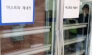 정부, '백신휴가비 지원법' 에 난색