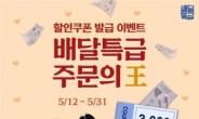 """""""경기도민을 위해 '배달특급' 서비스 지역 지속적으로 확대"""""""