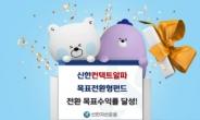 신한자산운용, '신한컨택트알파목표전환형펀드' 2개월여 만에 전환 성공