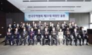 무협 31대 회장단 출범...신규 15명 포함 총 36명
