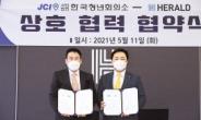 헤럴드-한국JC, 공동추진 사업 발굴 등 상호발전 업무협약