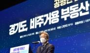 [헤럴드pic] 환영사하는 이재명 경기도지사