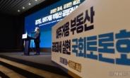 [헤럴드pic] '비주거용 부동산 공평과세 실현 국회 토론회'