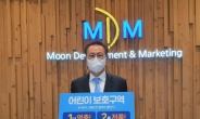 엠디엠 문주현 회장,  '어린이 교통안전 릴레이 챌린지' 동참