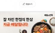 """""""배달의민족 거기서 왜 나와!"""" 다음카페 대문짝 '광고'판 원성"""