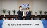 KAIST '글로벌 100대 혁신기업' 선정…전 세계 대학 중 유일
