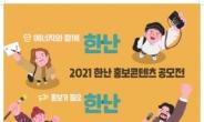 '한난 홍보 콘텐츠 공모전' 개최