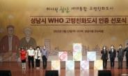 성남시 '세계보건기구 고령친화도시' 인증 선포