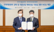 수은-보건산업진흥원, 개도국 보건의료 지원 협력 협약