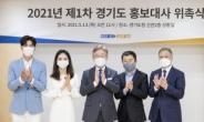 프로파일러 권일용·가수 노지훈·국악인 송소희·배우 이문식…경기도 홍보대사 위촉