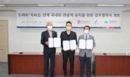 한국관광공사, 드라마 '지리산'으로 한류관광 열기 지핀다