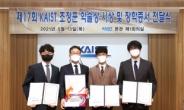 'KAIST 조정훈 학술상'에 ADD 이원준 박사