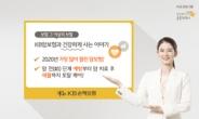 KB손보 '표적항암' 출시 1년...시장 점유율 10%→30%