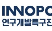 연구개발특구진흥재단, 지역혁신 성장위한 조직개편 단행