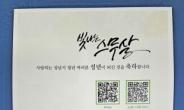 """은수미 자필 메시지…""""성년의 날 응원합니다"""""""