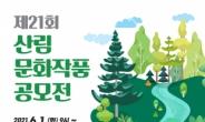 숲의 아름다움을 문화 작품으로 승화 ···산림청, 제21회 산림문화작품공모전 개최