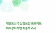 산림청, ESG 경영 기업의 REDD+ 위한 정보교류 확대